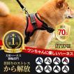 犬 ハーネス 中型犬 小型犬 大型犬 頑丈 丈夫 胴輪 メッシュ 介護用 ステップ 首輪 送料無料
