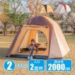 テント ツールーム 耐水圧 リビング スクリーン フライシート付き キャンプ アウトドア フルクローズ ad056