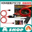 HDMI変換アダプタ Lightning HDMI iPhone iPad 対応 ...