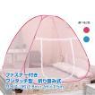 蚊帳 ワンタッチ 蚊帳テント 虫除け ワイドサイズ 1.8m〜2m zk091