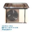 エアコン室外機カバー 室外機 反射板 断熱 遮熱 アル...