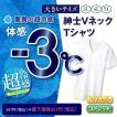 大きいサイズ Vネック -3℃ Tシャツ