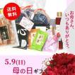 【送料無料】あかしや厳選 母の日セット(お届け期間2021/5/5〜9)