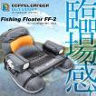 フィッシングフローター FF-2 DOPPELGANGER