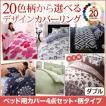 布団カバー ベッド用カバー3点セット 柄タイプ ダブル
