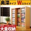 本棚 スライド書棚 DVD CD収納