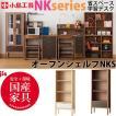 オープンシェルフNK 小島工芸 NKシリーズ 国産 オープンラック (開梱設置サービス付き)
