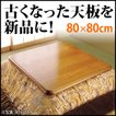 こたつ板 正方形 楢 こたつ天板 80×80
