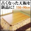 こたつ板 長方形 楢 こたつ天板 150×90