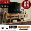 国産 日本製 ローボード テレビ台 幅150 ナチュラル