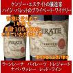 (ケンゾー エステートの醸造家が造るプライベートワイン) ラ シレーナ パイレーツ トレジャード 2015年 750ml (赤ワイン ナパ ヴァレー ケンゾー エステイト)