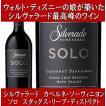 ナパバレー ワイン (オーパス ワンを凌駕するワイナリー) 2014年 シルヴァラード カベルネ ソーヴィニヨン ソロ スタッグス リープ ディストリクト