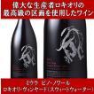 (ロキオリ最高級の畑スウィートウォーターで造る赤ワイン) ミウラ ピノ ノワール ロキオリ ヴィンヤード ロシアン リヴァー ヴァレー 2015年 750ml