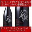 (ロマネ コンティ(DRC)のラ ターシュ クローンを使用したワイン) ミウラ ピノ ノワール ピゾーニ ヴィンヤード サンタ ルシア ハイランズ 2016年
