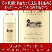 (ナパバレー ワイン 白ワイン) ダックホーン ソーヴィニヨン ブラン ナパ ヴァレー 2019年 750ml
