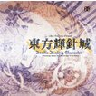 東方輝針城 〜 Double Dealing Character. / 上海アリス幻樂団 発売日:2013−08−15 AKBH