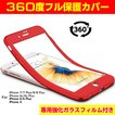 iphone7 ケース iphone8 ケース iphone6s iphone6 ケース iphone X ケース iphone7 Plus ケース 全面保護 360度 ソフト シリコン フルカバー フィルム付き