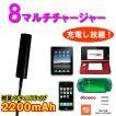 大容量リチウム電池充電器 モバイルバッテリー 8マルチチャージャー INJ-025【0404】