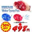 暑さ対策 瞬間冷却 ミスト&ファン Water Spray Fan ウォータースプレーファン FS-MF100【0330】