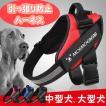 10/31大好評 再再入荷 犬用ハーネス 中型犬 大型犬 胴輪 引っ張り防止 愛犬の咳き込み軽減に 通気性が抜群 反射テープ かっこいい