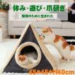 キャット猫タワー 猫グッズ キャットスクラッチ ピラミッド 据え置き 猫グッズ 小部屋 ストレス解消 キャットハウス 爪とぎ 猫パンチおもちゃ 隠れ家 収納便利