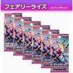 ポケモンカードゲーム サン&ムーン 強化拡張パック フェアリーライズ 6パック セット