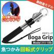 Boga Grip ボガグリップ Model 315 15lb 6.8キロ フィッシュグリップ 魚つかみ 回転式グリップ 計量 1年保証