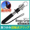 Boga Grip ボガグリップ Model130 30lb 13.6キロ フィッシュグリップ 魚つかみ 回転式グリップ 1年保証