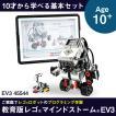 レゴ LEGO EV3 45544 マインドストーム 教育用 1年保証 Mindstorm Core プログラミング ロボット