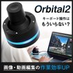 Orbital2 オービタルツー 画像編集 コントローラー
