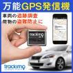 Trackimo トラッキモ 小型 GPS 発信機 追跡 トラッカー 盗難 浮気調査 紛失 迷子 防止 発信器 1年間 通信費込み