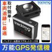 Trackimo トラッキモ 小型 GPS 発信機 + バッテリー付き防水マグネットケース 浮気調査 追跡 発信器 トラッカー