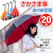 梅雨対策 逆さ傘 逆さま傘 逆折り式傘 逆開き傘 晴雨...