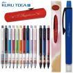 クルトガ M5-450 M3-450 名入 シャープペン 名入無料 0.5 / 0.3 芯 色入無し 10本以上メール便送料無料 20本以上で宅配送料無料 三菱鉛筆