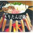 秋田逸品堂オリジナル 産地直送 きりたんぽ鍋セット 比内地鶏6人前 【クール便】