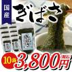 日本海産 ぎばさ(200g×10袋) 栄養満点フコイダンたっぷり! ギバサ アカモク 海藻 フコイダン [冷凍・三高水産]