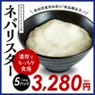 ネバリスターとろろ芋 140g(10個)×5パック【冷凍・海星】