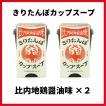 きりたんぽカップスープ(比内地鶏醤油味)2個セット 秋田名物きりたんぽ 【きりたんぽカップスープ】