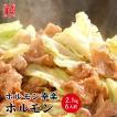 ホルモン 2.1kg(約6人前) 秋田鹿角名物豚ホルモン焼き 焼肉 バーベキュー 甘辛い秘伝のタレ[ホルモン幸楽]冷凍
