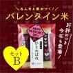 バレンタイン お米 ひとめぼれ 1合パック×5セット チョコ ではなく 米 ギフト 【タグB】