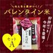 バレンタイン お米 ひとめぼれ 1合パック×5セット チョコ ではなく 米 ギフト 【タグA】
