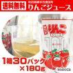 【次回入荷10/25頃】 JA秋田ふるさと 無添加 100% りんごジュース 30個入 引っ越し 挨拶 送料無料