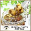 いぶりがっこinスモークチーズ | 秋田の特産品いぶりがっこと燻製チーズのオイル漬け | AKOMEYA TOKYO 共同開発 | ご飯のお供