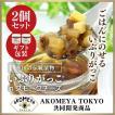 【2個セット】いぶりがっこinスモークチーズ | 秋田の特産品いぶりがっこと燻製チーズのオイル漬け | AKOMEYA TOKYO 共同開発 | 贈り物 | ご飯のお供