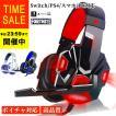 ヘッドホン スイッチ マイク付き 子供用 子供 マイク ゲーミングヘッドセット switch ps4 PS4 ゲーム フォートナイト ボイチャ 高音質