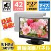液晶テレビ保護パネル42インチ 送料無料