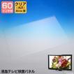 60インチテレビ液晶保護パネル 送料無料