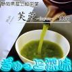 お茶 緑茶 茶葉 【芙蓉】 ふよう 深むし茶 100g 4本まではクリックポストで発送