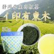 茶 新茶 静岡茶 一番おいしいお茶 希少 最高級 茶葉 本山茶 【イ印有東木】 いじるしうとぎ 30g
