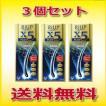 【第1類医薬品】リアップX5プラスローション 60ml 3個セット
